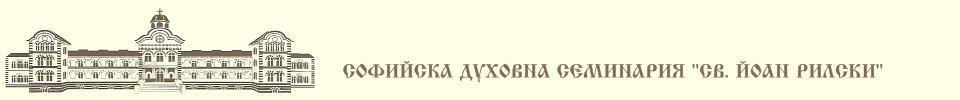 "Софийска духовна семинария ""Св. Йоан Рилски"""
